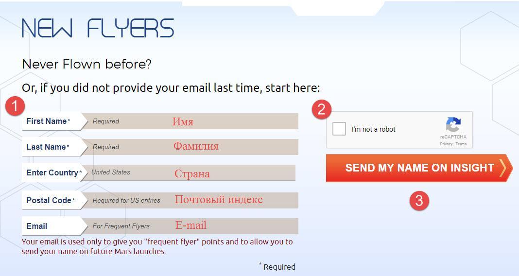 Форма для отправки своего имени на Марс