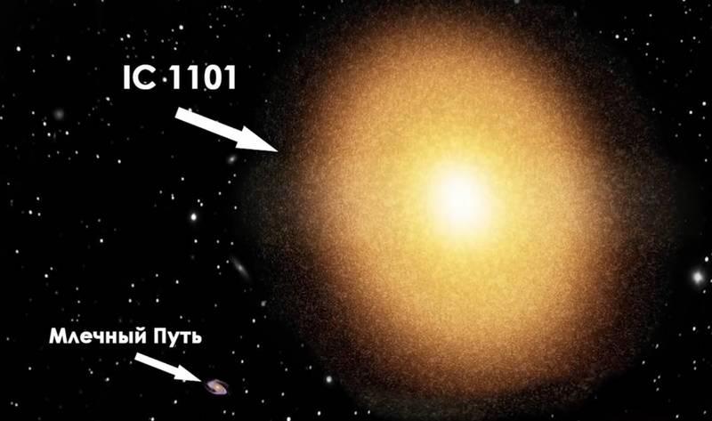 IC 1101 - самая большая галактика во Вселенной.