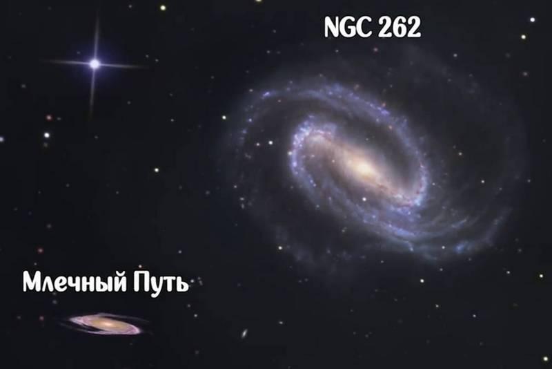 Сравнение размеров NGC 262 и нашей галактики.